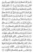 The Noble Qur'an, Page-268
