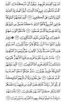 The Noble Qur'an, Page-270