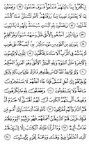 The Noble Qur'an, Page-273