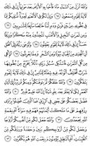 The Noble Qur'an, Page-274
