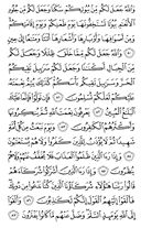 The Noble Qur'an, Page-276