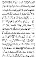 The Noble Qur'an, Page-277