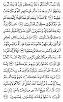 The Noble Qur'an, Page-278