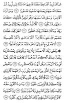 The Noble Qur'an, Page-284