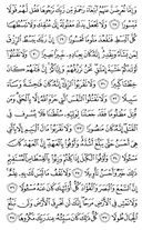 The Noble Qur'an, Page-285