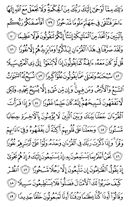 The Noble Qur'an, Page-286