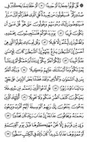 The Noble Qur'an, Page-287