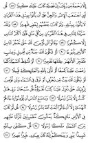 The Noble Qur'an, Page-291