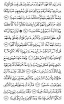 The Noble Qur'an, Page-292