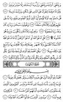 The Noble Qur'an, Page-293