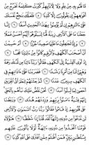 The Noble Qur'an, Page-294