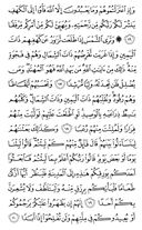 The Noble Qur'an, Page-295