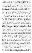 de Heilige Koran, Pagina-295