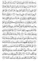 The Noble Qur'an, Page-296
