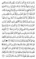 The Noble Qur'an, Page-297