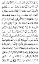 The Noble Qur'an, Page-298