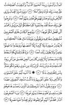 The Noble Qur'an, Page-299