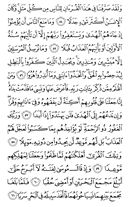 The Noble Qur'an, Page-300