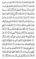 The Noble Qur'an, Page-301