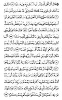 Noble Qur'an, halaman-302
