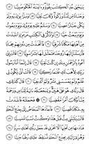 Noble Qur'an, halaman-306