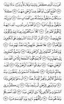 Noble Qur'an, halaman-311