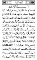 The Noble Qur'an, Page-322