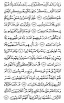 The Noble Qur'an, Page-325