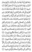 The Noble Qur'an, Page-328