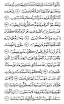 The Noble Qur'an, Page-330