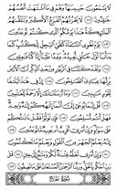 The Noble Qur'an, Page-331