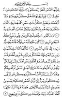 The Noble Qur'an, Page-332