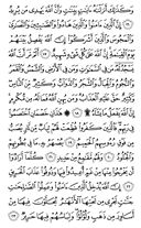 The Noble Qur'an, Page-334