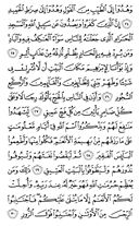 The Noble Qur'an, Page-335