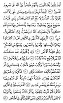 The Noble Qur'an, Page-337