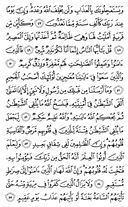 The Noble Qur'an, Page-338
