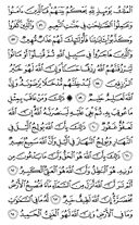 The Noble Qur'an, Page-339