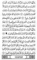The Noble Qur'an, Page-18