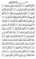 The Noble Qur'an, Page-342