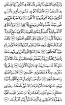 The Noble Qur'an, Page-343