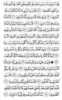 The Noble Qur'an, Page-344