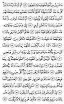 The Noble Qur'an, Page-345