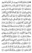 The Noble Qur'an, Page-347