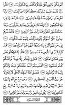 The Noble Qur'an, Page-349