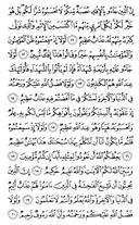 The Noble Qur'an, Page-351