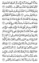 The Noble Qur'an, Page-355