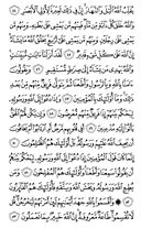 The Noble Qur'an, Page-356