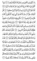 The Noble Qur'an, Page-361