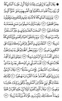 The Noble Qur'an, Page-362