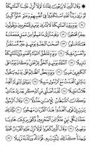 Noble Qur'an, halaman-362
